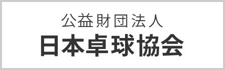 日本卓球協会