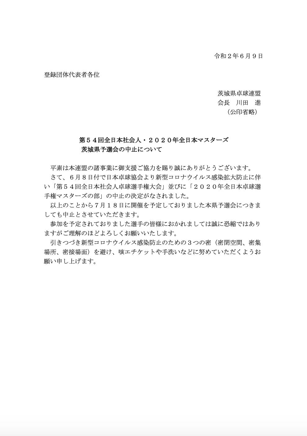 全日本社会人・マスターズ予選会中止のお知らせ